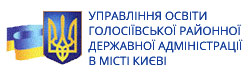 https://www.golosiivruo.gov.ua/index.php